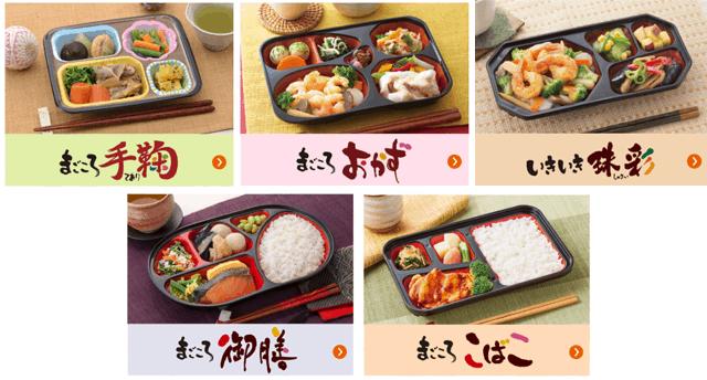 ワタミの宅食(弁当・惣菜)