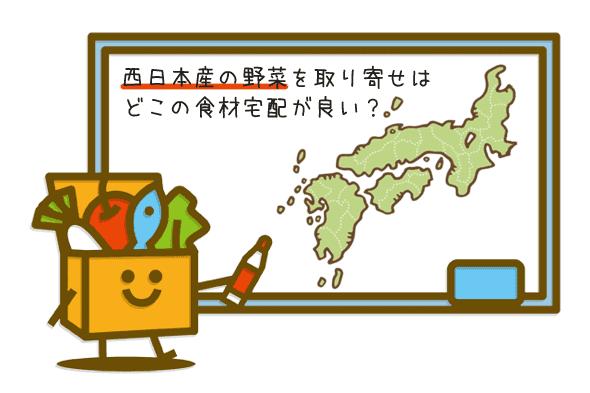 西日本産の野菜が取り寄せ可能な食材宅配