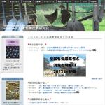 日本有機農業研究会