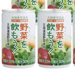 その名もズバリ「野菜を飲もう!」大地宅配の野菜ジュースを飲んでみた