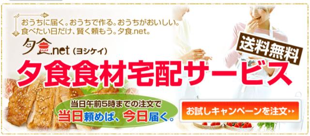 ヨシケイ「夕食ネット」